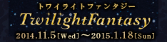 Costarring ... of twilight fantasy - illuminations and music | Osaka station city